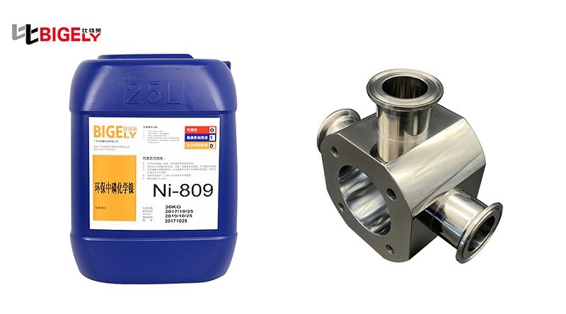 比格莱化学镀镍液Ni-809使用效果图