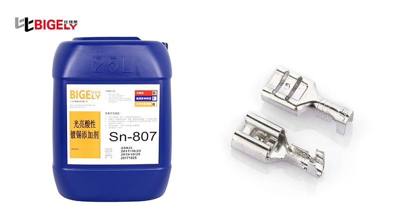 比格莱硫酸盐镀锡光亮剂Sn-807生产效果图