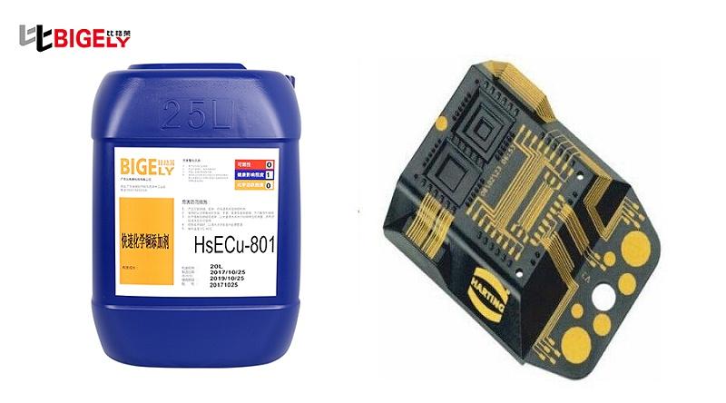 比格莱化学镀铜添加剂HSECu-801效果图