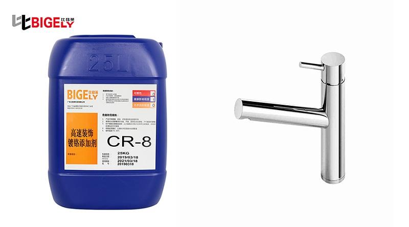 山东青岛宋先生使用比格莱镀铬添加剂Cr-8效果图
