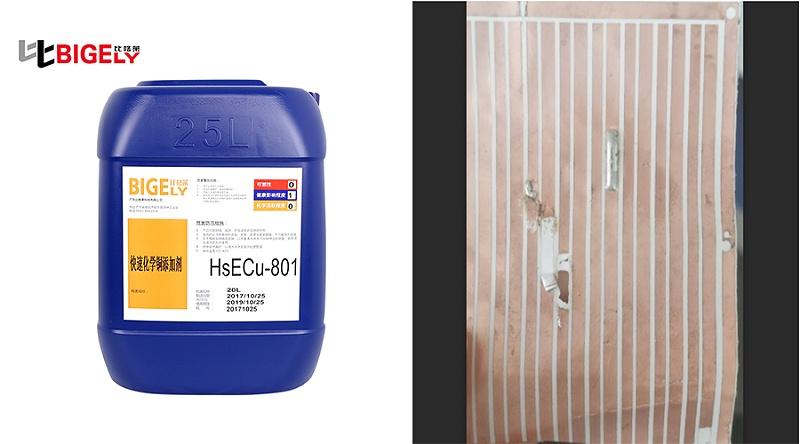 比格莱化学镀铜添加剂HSECu-801使用效果图