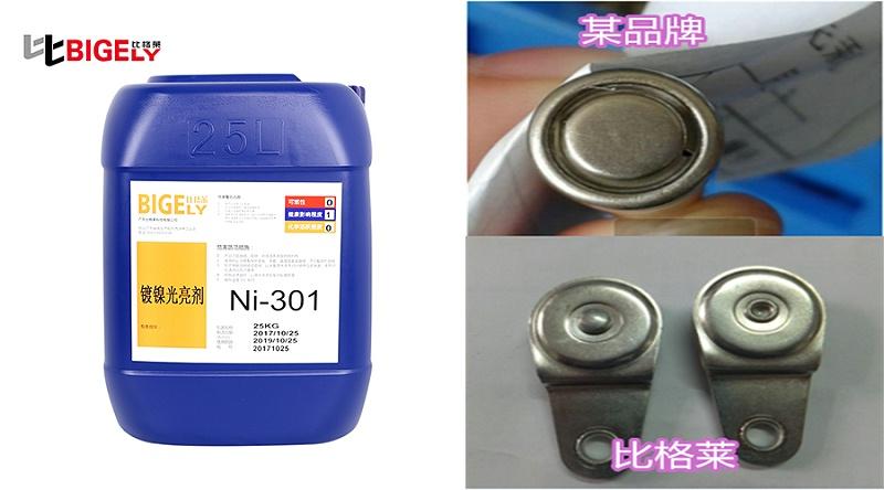 比格莱镀镍光亮剂Ni-301产品效果对比图