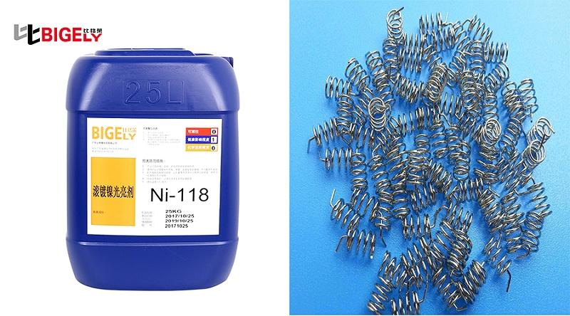 比格莱低脆性滚镀镍光亮剂Ni-118生产效果图