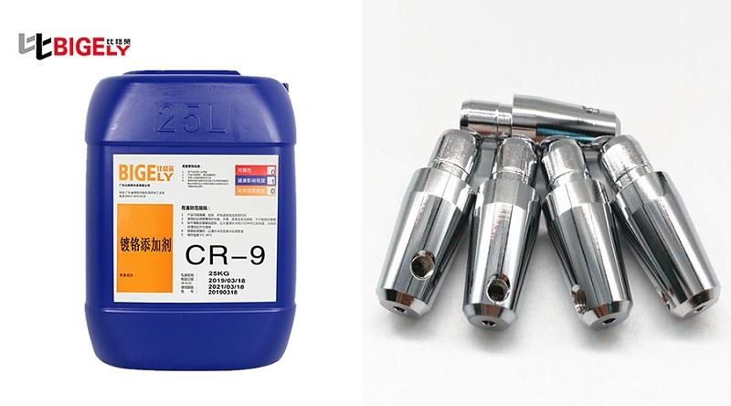 比格莱电镀装饰铬添加剂Cr-9产品效果图