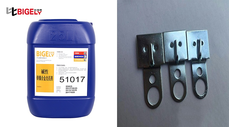 比格莱碱性锌镍合金光亮剂51017效果图