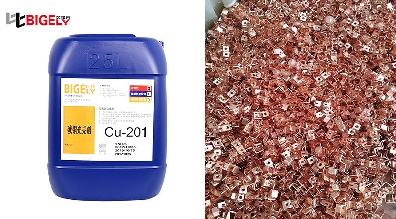 比格莱碱性镀铜光亮剂Cu-201产品效果图