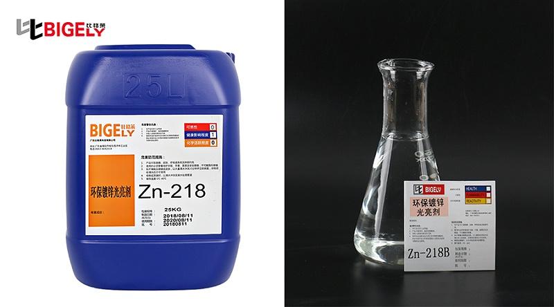 东莞蔡先生使用比格莱碱性镀锌光亮剂Zn-218产品图