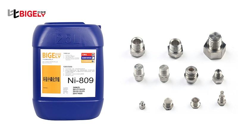 比格莱化学镀镍添加剂Ni-809生产效果图