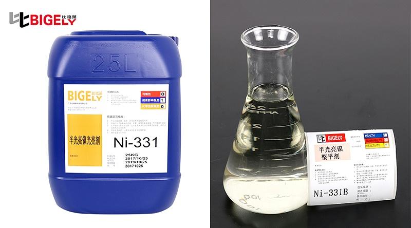 比格莱半光亮镀镍添加剂Ni-331