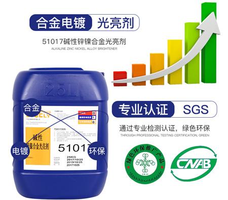 51017碱性锌镍合金光亮剂