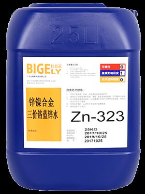 Zn-323锌镍合金三价铬蓝锌水