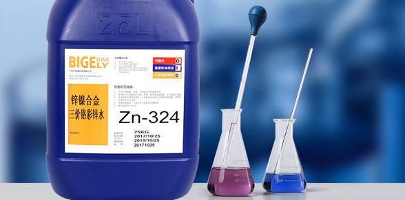 Zn-324锌镍合金三价铬彩锌水