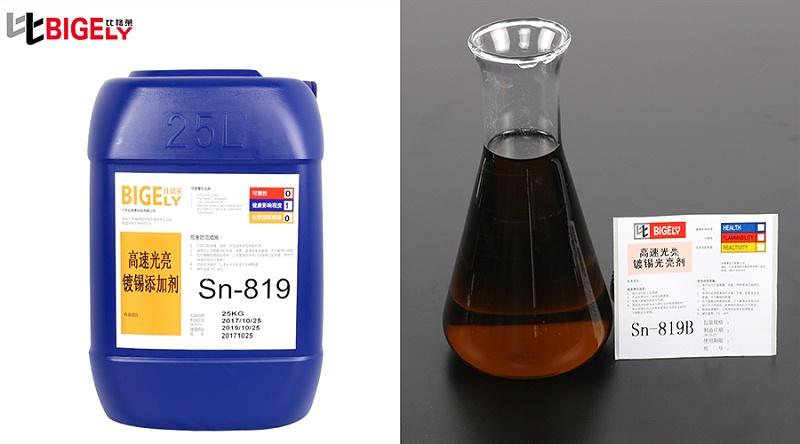 徐先生使用比格莱的甲基磺酸型镀锡光亮剂Sn-819,解决镀层发蓝发黄问题