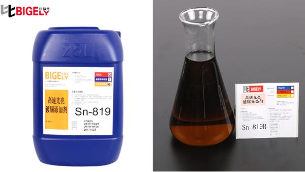 工件镀锡层容易发蓝和发黄,试试这款甲基磺酸型镀锡光亮剂