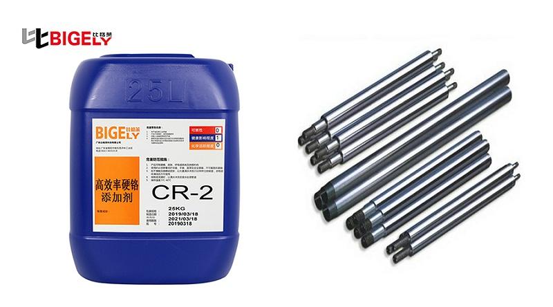 比格莱镀铬添加剂Cr-2生产效果图