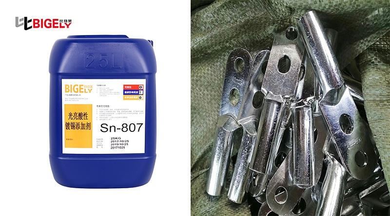 浙江温州陈先生使用比格莱的酸性镀锡光亮剂Sn-807效果图