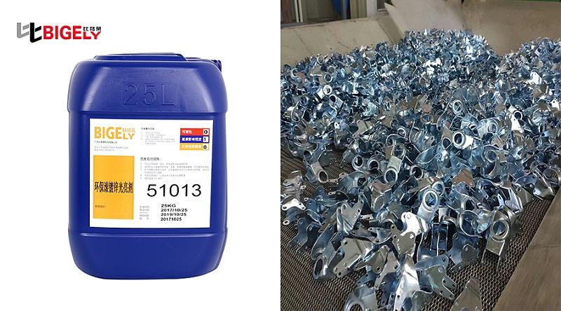 比格莱碱性滚镀锌光亮剂51013效果图