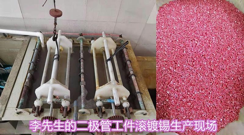 李先生的二极管工件使用镀锡添加剂滚镀锡生产现场