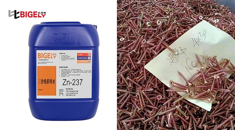 比格莱镀锌三价铬彩锌钝化剂Zn-237生产效果图