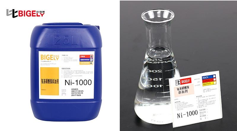 比格莱氨基磺酸镍添加剂Ni-1000生产效果图